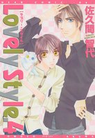 Lovely Style 4巻 - 漫画