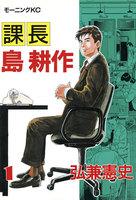 表紙『課長島耕作』 - 漫画