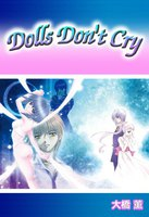 Dolls Don't Cry - 漫画