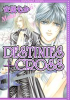 DESTINIES CROSS - 漫画