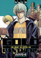 GOLD PANTHERS 3巻 - 漫画