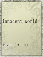 innocent world