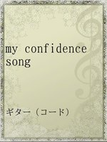 my confidence song