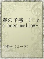 春の予感 -I've been mellow-