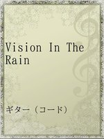Vision In The Rain