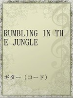RUMBLING IN THE JUNGLE