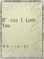 B'coz I Love You