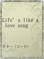 Life's like a love song