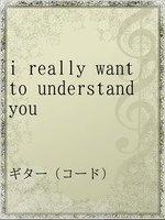 i really want to understand you