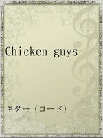 Chicken guys