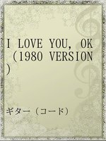 I LOVE YOU,OK(1980 VERSION)