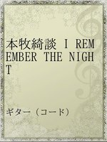 本牧綺談 I REMEMBER THE NIGHT