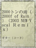 2000トンの雨(2000f of Rain)(2003 NEW Vocal Remix)