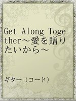 Get Along Together~愛を贈りたいから~