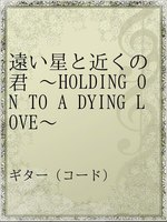 遠い星と近くの君 ~HOLDING ON TO A DYING LOVE~