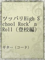 ツッパリHigh School Rock'n Roll(登校編)