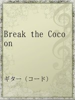 Break the Cocoon