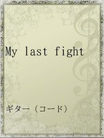 My last fight
