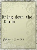Bring down the Orion
