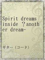 Spirit dreams inside ?another dream-