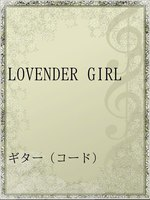 LOVENDER GIRL