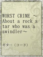 WORST CRIME ~About a rock star who was a swindler~