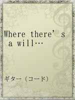 Where there's a will…