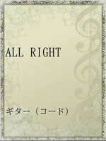 ALL RIGHT