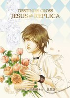 DESTINIES CROSS JESUS≠REPLICA - 漫画