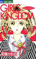 GIRL'S KINGDOM - 漫画