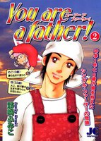 You are a father!  2巻 - 漫画