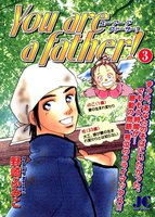 You are a father!  3巻 - 漫画