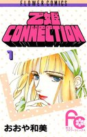 乙姫CONNECTION - 漫画