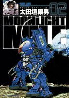 MOONLIGHT MILE 2巻 - 漫画