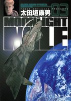 MOONLIGHT MILE 3巻 - 漫画