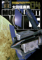 MOONLIGHT MILE 4巻 - 漫画
