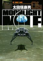 MOONLIGHT MILE 6巻 - 漫画