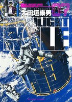 MOONLIGHT MILE 7巻 - 漫画