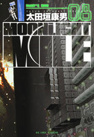 MOONLIGHT MILE 8巻 - 漫画