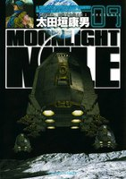 MOONLIGHT MILE 9巻 - 漫画