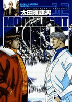 MOONLIGHT MILE 12巻 - 漫画