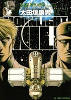 MOONLIGHT MILE 14巻 - 漫画