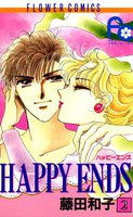 HAPPY ENDS 2巻 - 漫画