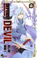 DEFENSE DEVIL 6巻 - 漫画