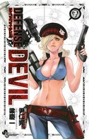 DEFENSE DEVIL 7巻 - 漫画