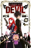 DEFENSE DEVIL 10巻 - 漫画