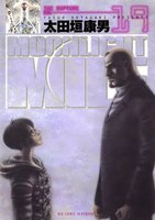 MOONLIGHT MILE 19巻 - 漫画
