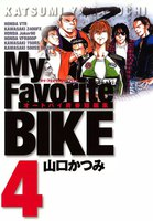 My Favorite BIKE 4巻 - 漫画