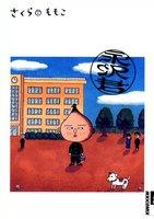 表紙『永沢君』 - 漫画