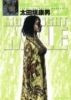 MOONLIGHT MILE 21巻 - 漫画